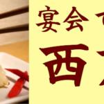 宴会メニューの焼き魚に最適。高級感があって、美味しくて、調理が簡単で、しかも売上を逃さない!西京漬を上手に仕入れて売上・利益を更にアップ!