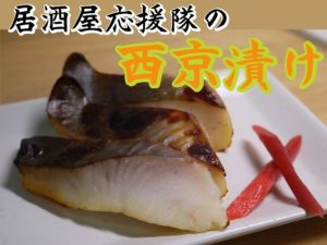 居酒屋応援隊の西京漬シリーズ