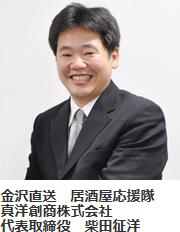 真洋創商株式会社 代表取締役 柴田征洋